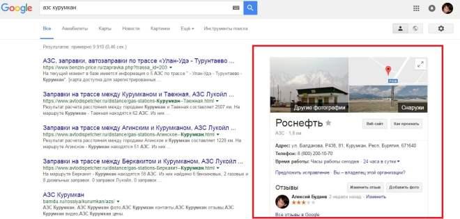 Заправка в Курумкане в результатах поиска Google