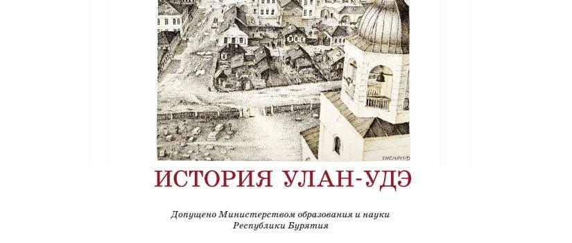 "Учебник ""История Улан-Удэ"" - часть титула"