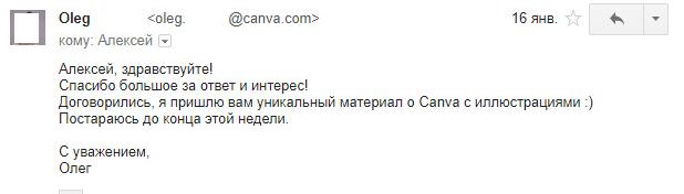 Ответ Олега из Canva