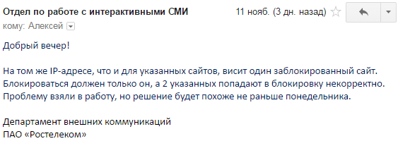 Ответ Ростелекома по поводу ошибочной блокировки сайта