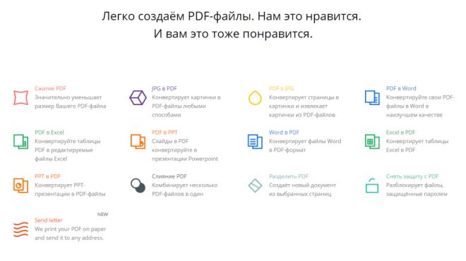 Возможности сервиса Smallpdf