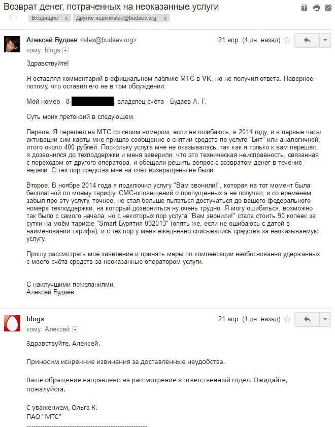 Скриншот письменного обращения в компанию МТС по поводу неоказанных услуг