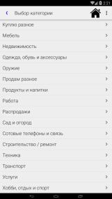 Приложение «Весь Улан-Удэ» - выбор категории для добавления объявления