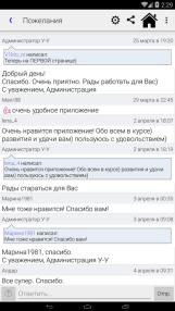Приложение «Весь Улан-Удэ» - опубликованные отзывы