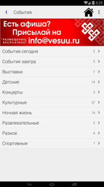 Приложение «Весь Улан-Удэ» - меню событий