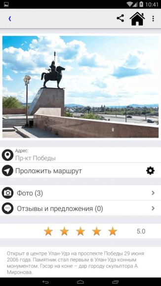 Приложение «Весь Улан-Удэ» - достопримечательности