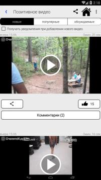 Приложение «Весь Улан-Удэ» - позитивное видео