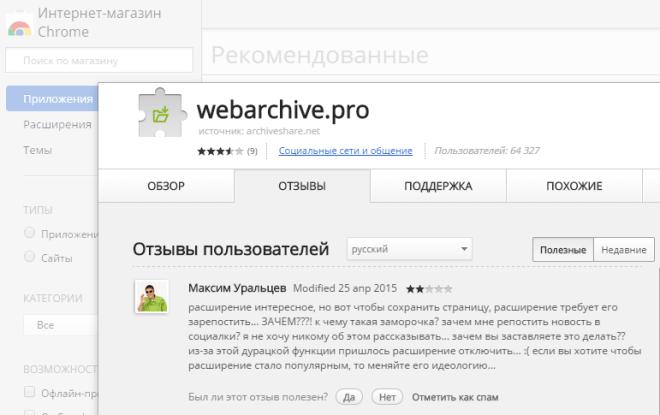 Скриншот отзыва в магазине приложений Chrome