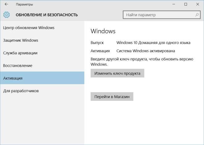 Windows 10 активировалась