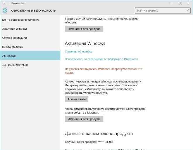 Windows 10 ошибка активации после обновления с 8.1