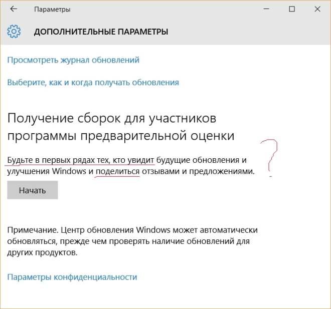 Windows 10: дополнительные параметры