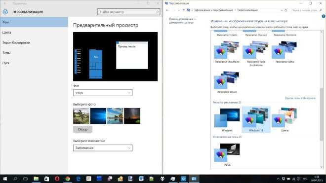 Windows 10: меню персонализации