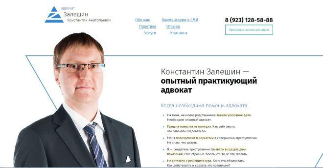 Первый скриншот новой версии сайта адвоката Z