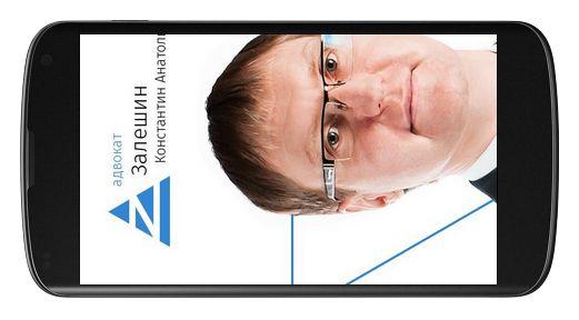 Отображение сайта zaleshin.ru на мобильном устройстве