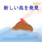 新島ができてる?西ノ島の最新情報をお届け!現在は?