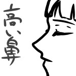 鼻アイプチはプチ整形じゃない!鼻を高くする器具・アイテムだよ