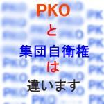PKOと集団的自衛権の違いは何?派遣された自衛隊の活動内容とは