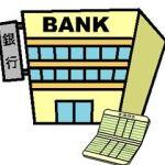 日銀のマイナス金利政策はあなたの家計や貯金に直接影響しません!