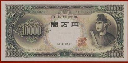 一万円札の聖徳太子