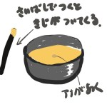ホットケーキミックスレシピを炊飯器で試すと失敗!アレンジは?