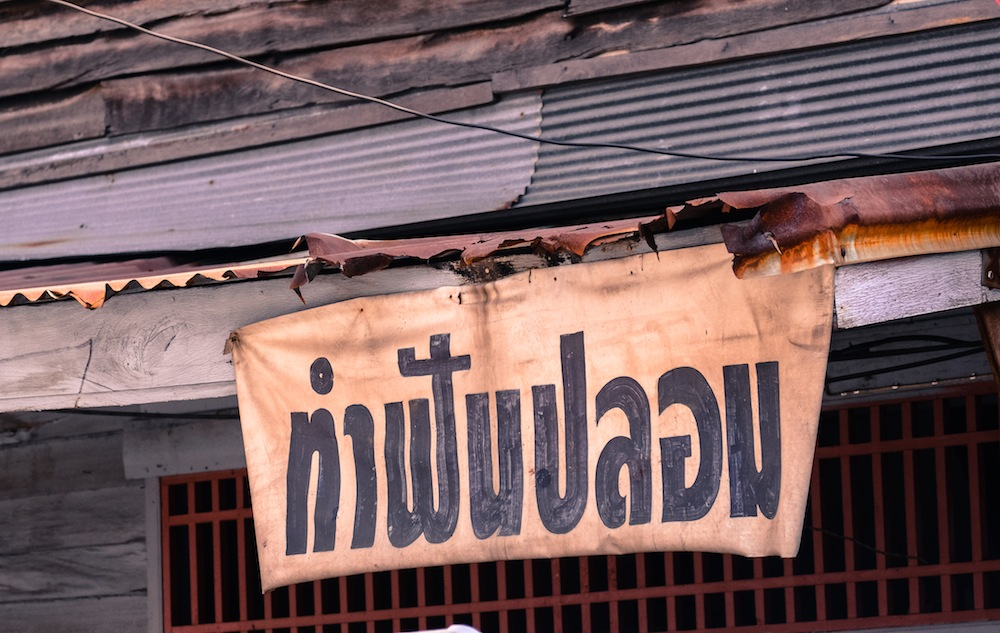 bangkok-talat-phlu-thailand-railways-buddha-drinks-fanta-2896