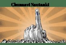 Chunaavi Nautanki