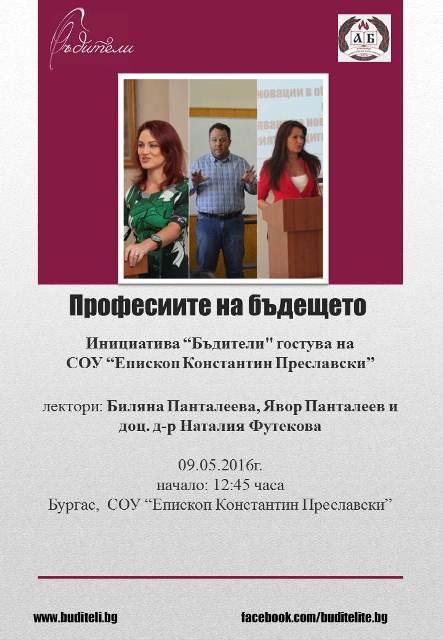 Poster_Burgas
