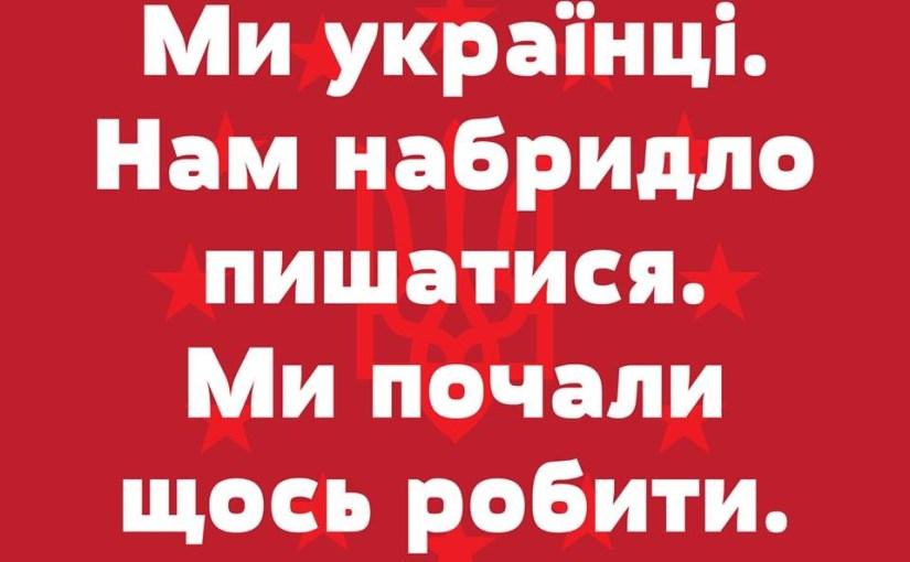 Ми українці. Ми почали робити.