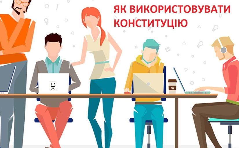 Школа Конституції Онлайн