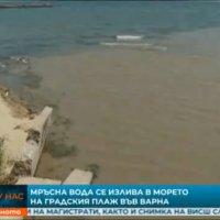 Тонове кална вода замърсява морето на Офицерския плаж (видео)
