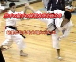 空手の組手の練習方法