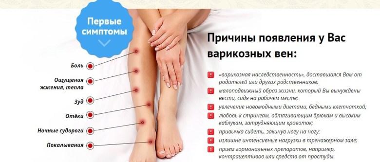 //budtezzdorovy.ru/вен