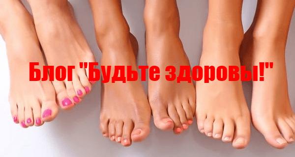 //budtezzdorovy.ru/стопы
