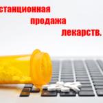 Дистанционная продажа лекарств.