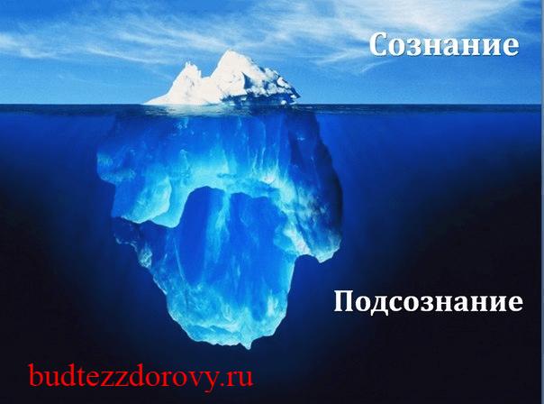 //budtezzdorovy.ru/ подсознания