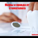 Мифы и правда от стоматолога.