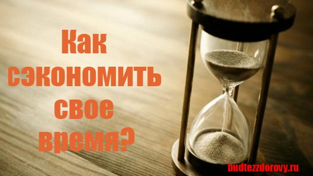 http://budtezzdorovy.ru/время