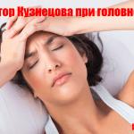 Аппликатор Кузнецова при головной боли.