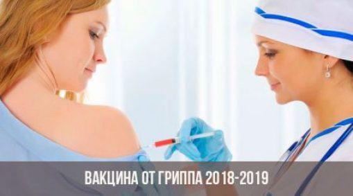 http://budtezzdorovy.ru прививка
