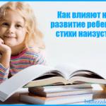 Как влияют на развитие ребенка стихи наизусть.