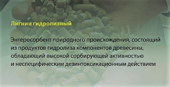 http://budtezzdorovy.ru лигнин