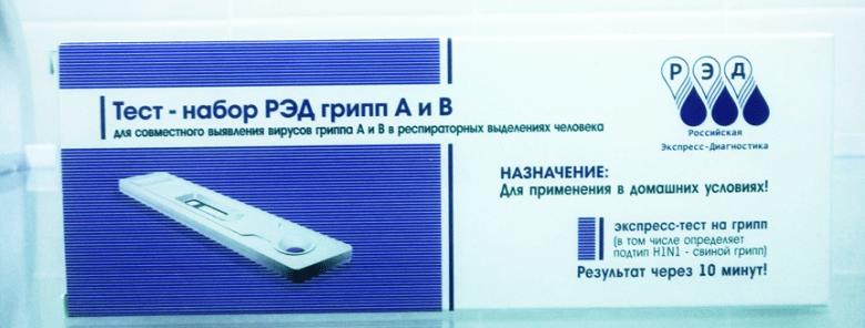 http://budtezzdorovy.ru тест на вирус гриппа