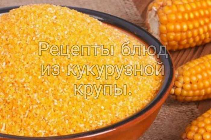 https://budtezzdorovy.ru кукурузной крупы