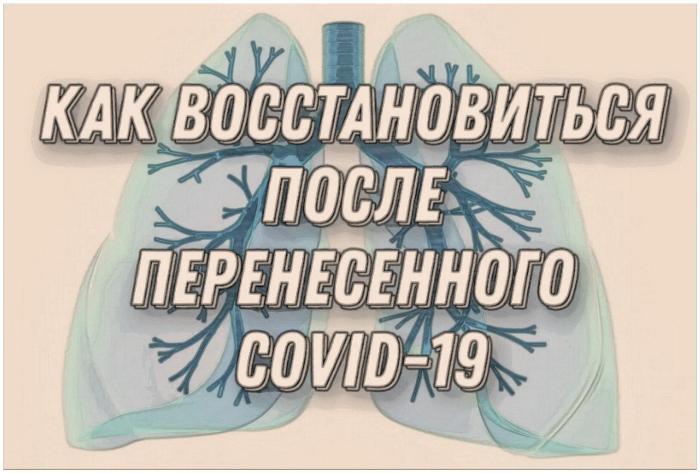 https://budtezzdorovy.ru/ после перенесенного COVID-19