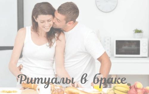 Как ритуалы укрепляют брак| Блог Татьяны Филатовой