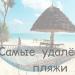 Самые удалённые пляжи мира| Блог Татьяны Филатовой