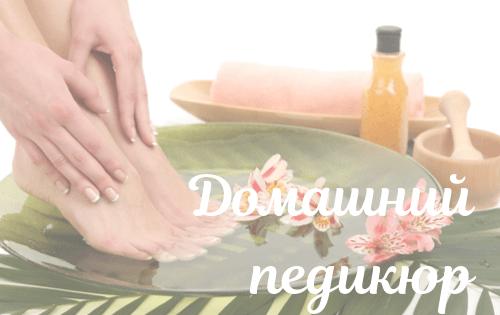 Как сделать себе педикюр дома| Блог Татьяны Филатовой