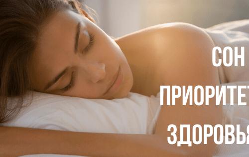 Сон - приоритет здоровья| Блог Татьяны Филатовой