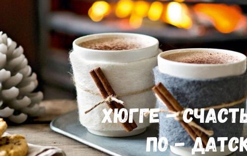 как пережить зиму с хюгге| Блог Татьяны Филатовой