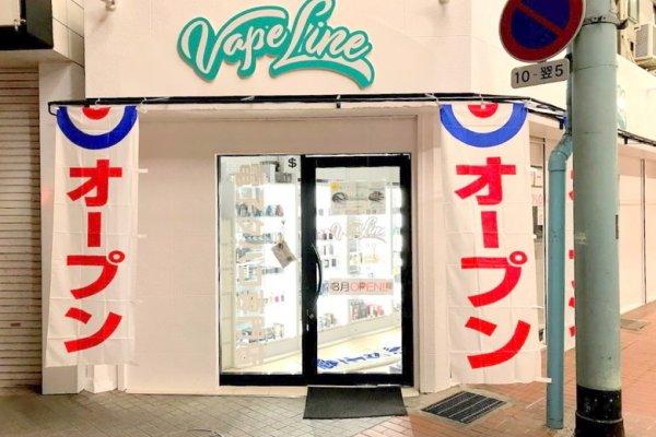 【新規オープン】電子タバコ専門店VapeLine佐世保店【店舗制作】